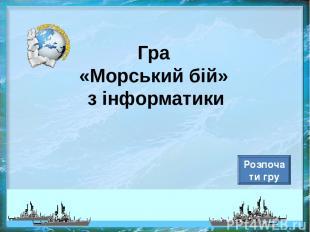 Гра «Морський бій» з інформатики Розпочати гру