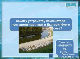 Какому устройству компьютера поставили памятник в Екатеринбурге на набережной ре