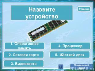 Правильный ответ Когда появился манипулятор «мышь», то для него в русском языке