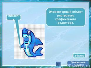 Элементарный объект растрового графического редактора. пиксель Правильный ответ