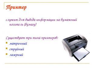 Принтер служит для вывода информации на бумажный носитель (бумагу) Существуют тр