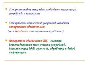 Для решения всех этих задач необходимы технические устройства и программы Совоку