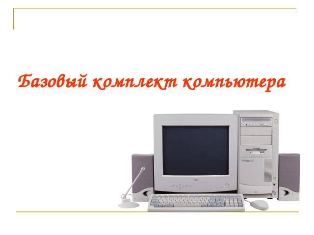 Базовый комплект компьютера