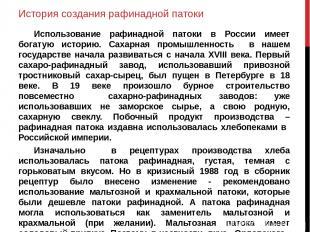 История создания рафинадной патоки Использование рафинадной патоки в России имее