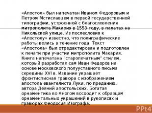 «Апостол» был напечатан Иваном Федоровым и Петром Мстиславцем в первой государст