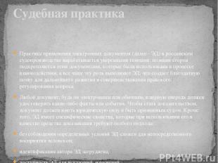 Практика применения электронных документов (далее - ЭД) в российском судопроизво