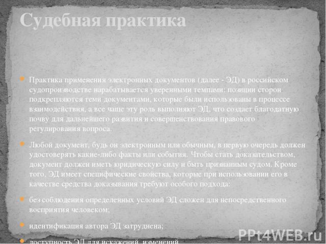 Практика применения электронных документов (далее - ЭД) в российском судопроизводстве нарабатывается уверенными темпами: позиции сторон подкрепляются теми документами, которые были использованы в процессе взаимодействия, а все чаще эту роль выполняю…