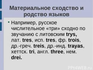 Материальное сходство и родство языков Например, русское числительное «три» сход