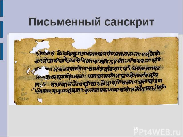 Письменный санскрит *