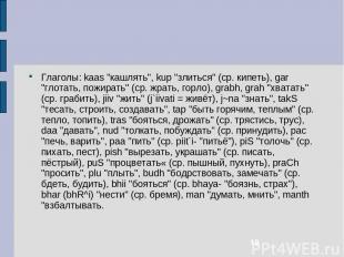 """Глаголы: kaas """"кашлять"""", kup """"злиться"""" (ср. кипеть), gar """"глотать, пожирать"""" (ср"""