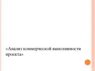 «Анализ коммерческой выполнимости проекта» Выполнила: студентка 3Б2-МН515 Павлен