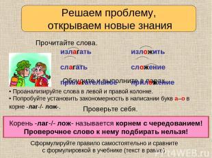 • Проанализируйте слова в левой и правой колонке. • Попробуйте установить законо