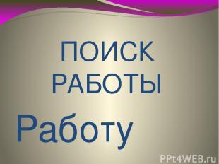 ПОИСК РАБОТЫ Работу выполнил: Сергеев И.В.