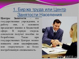 1. Биржа труда или Центр Занятости Населения Центры Занятости – это государствен