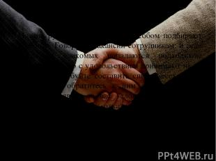 2. Личные связи и контакты Многие руководители таким способом подбирают персонал