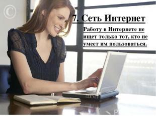 7. Сеть Интернет Работу в Интернете не ищет только тот, кто не умеет им пользова