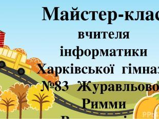 Майстер-клас вчителя інформатики Харківської гімназії №83 Журавльової Римми Вале