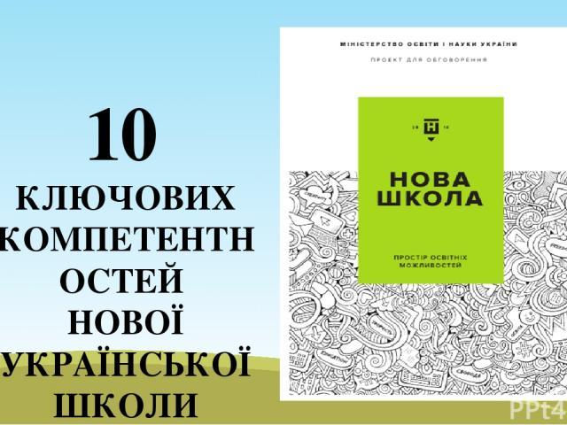 10 КЛЮЧОВИХ КОМПЕТЕНТНОСТЕЙ НОВОЇ УКРАЇНСЬКОЇ ШКОЛИ