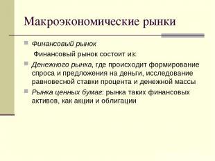 Макроэкономические рынки Финансовый рынок Финансовый рынок состоит из: Денежного