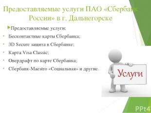 Предоставляемые услуги ПАО «Сбербанк России» в г. Дальнегорске Предоставляемые у