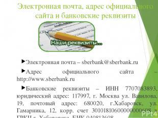 Электронная почта, адрес официального сайта и банковские реквизиты Электронная п