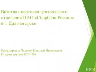 Визитная карточка центрального отделения ПАО «Сбербанк России» в г. Дальнегорске