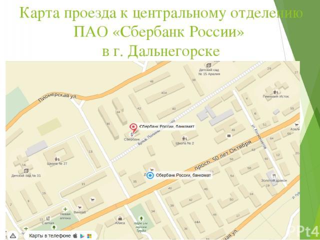 Карта проезда к центральному отделению ПАО «Сбербанк России» в г. Дальнегорске