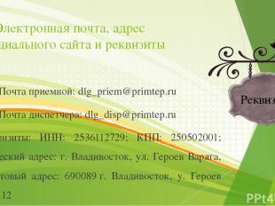 Электронная почта, адрес официального сайта и реквизиты Эл. Почта приемной: dlg_