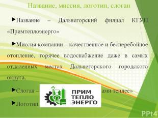 Название, миссия, логотип, слоган Название – Дальнегорский филиал КГУП «Примтепл