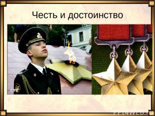 Честь и достоинство Категории чести и достоинства личности отражают признание це