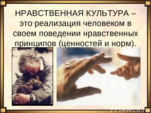 НРАВСТВЕННАЯ КУЛЬТУРА – это реализация человеком в своем поведении нравственных
