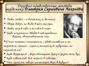 Духовно-нравственные заповеди академика Дмитрия Сергеевича Лихачёва: Люби людей