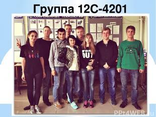 Группа 12С-4201