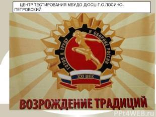 ЦЕНТР ТЕСТИРОВАНИЯ МБУДО ДЮСШ Г.О.ЛОСИНО-ПЕТРОВСКИЙ
