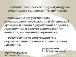 Целями Всероссийского физкультурно-спортивного комплекса ГТО являются: - повышен