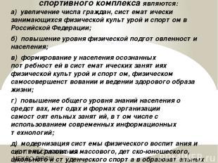 Задачами Всероссийского физкультурно-спортивного комплекса являются: а) увеличен