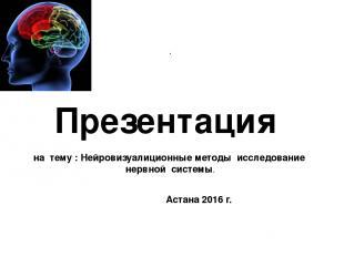 . Презентация на тему : Нейровизуалиционные методы исследование нервной системы.