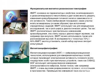 Функциональная магнитно-резонансная томография ФМРТ основана напарамагнитныхсв