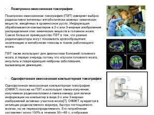Позитронно-эмиссионная томография Позитронно-эмиссионная томография (ПЭТ) измеря