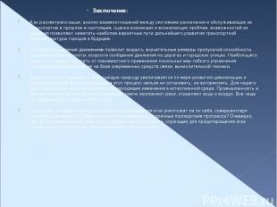 Заключение: Как рассмотрено выше, анализ взаимоотношений между системами расселе