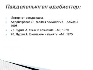 Интернет ресурстары. Алдамұратов Ә. Жалпы психология. –Алматы., 1996. 77. Лурия