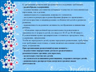 К организации развлечений предъявляются следующие требования: - разнообразие сод