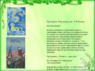 Программа» Мир вокруг нас» Т.И.Попова Цель программы: научить детей видеть и чув