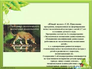«Юный эколог»С.Н. Николаева программа, направленная на формирование начал эко
