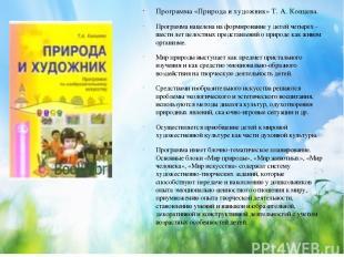 Программа «Природа и художник» Т. А. Копцева. Программа нацелена на формирование