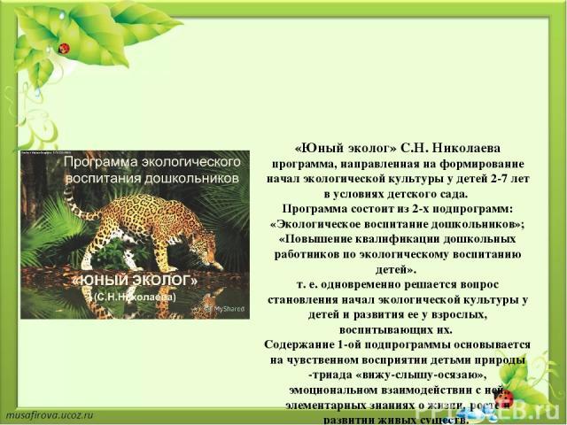 «Юный эколог»С.Н. Николаева программа, направленная на формирование начал экологической культуры у детей 2-7 лет в условиях детского сада. Программа состоит из 2-х подпрограмм: «Экологическое воспитание дошкольников»; «Повышение квалификации дошк…