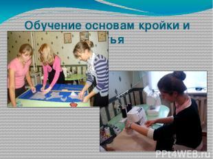 Обучение основам кройки и шитья