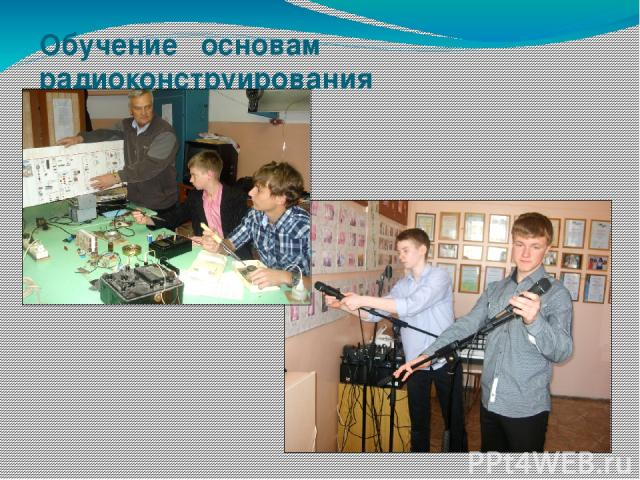 Обучение основам радиоконструирования
