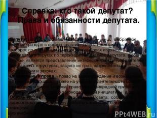 Справка: кто такой депутат? Права и обязанности депутата. Депута т(отлат.depu