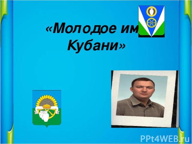 «Молодое имя Кубани» Васильев Денис Владимирович
